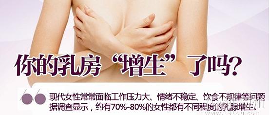 和谐性生活能调节内分泌对乳腺增生有作用