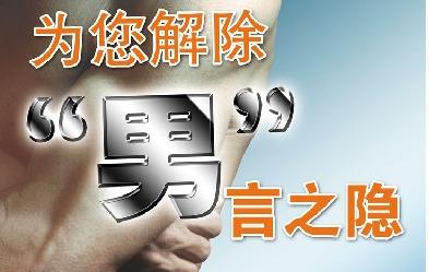 长期服药可致男性精子暂时减少而不育