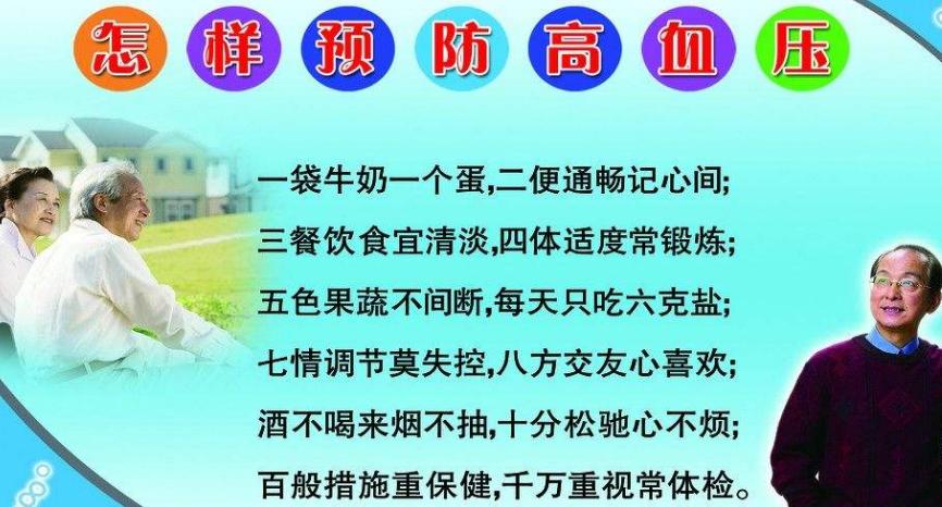 食疗禁忌:高血压患者最不能吃的5道菜!