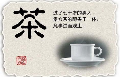 """男人喝茶分析 男人喝茶要喝个""""明白"""""""